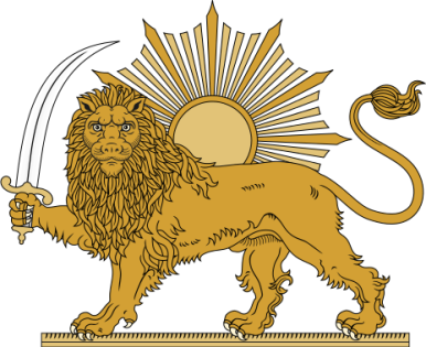 464px-Lion_and_Sun_(Pahlavi_Dynasty).jpg