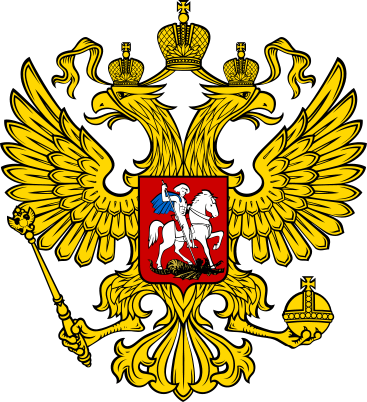 367px-Coat_of_Arms_of_the_Russian_Federation_2.jpg