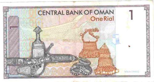 1_Oman_rial_reverse.jpg